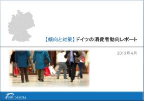 ドイツの消費者動向 (アップデート版)