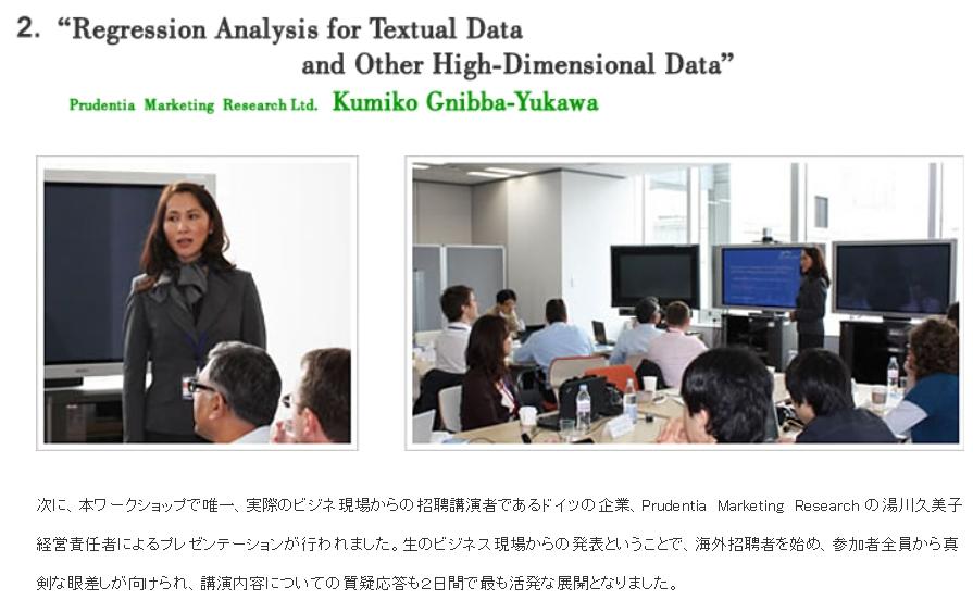関西大学 データマイニング応用研究センター 国際ワークショップ