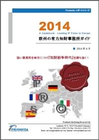 欧州の特許事務所ガイド
