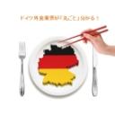 ドイツの外食・フードサービス産業
