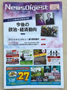 ドイツニュースダイジェスト18/5/4号