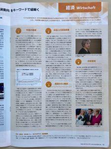 ドイツニュースダイジェスト 18/5/4号p13 経済動向
