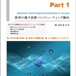 欧州の量子技術・コンピューティング動向(Part 1)