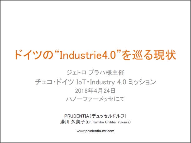 2018ハノーファーメッセ Industrie 4.0講演資料