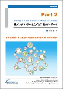 独インダストリー4.0/IoT動向レポート(Part 2)