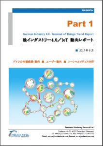 独インダストリー4.0/IoT動向レポート(Part 1)