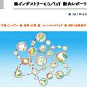 独インダストリー4.0/IoT動向レポート