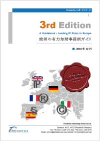 欧州特許・弁理士事務所ガイド(表紙)